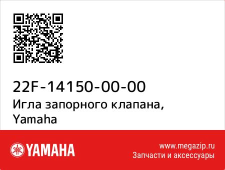 Игла запорного клапана, Yamaha 22F-14150-00-00 запчасти oem