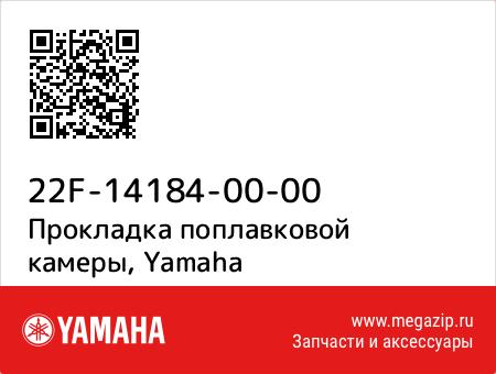 Прокладка поплавковой камеры, Yamaha 22F-14184-00-00 запчасти oem