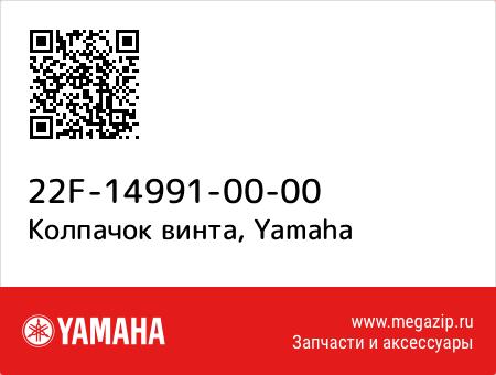 Колпачок винта, Yamaha 22F-14991-00-00 запчасти oem