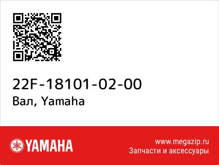 Вал, Yamaha 22F-18101-02-00 запчасти oem