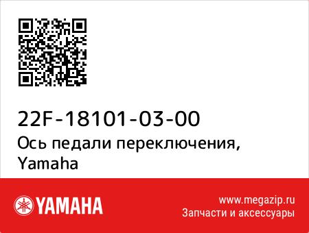 Ось педали переключения, Yamaha 22F-18101-03-00 запчасти oem