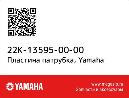Пластина патрубка, Yamaha 22K-13595-00-00 запчасти oem