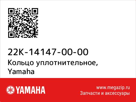 Кольцо уплотнительное, Yamaha 22K-14147-00-00 запчасти oem