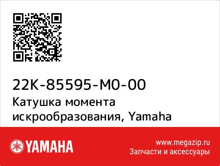 Катушка момента искрообразования, Yamaha 22K-85595-M0-00 запчасти oem