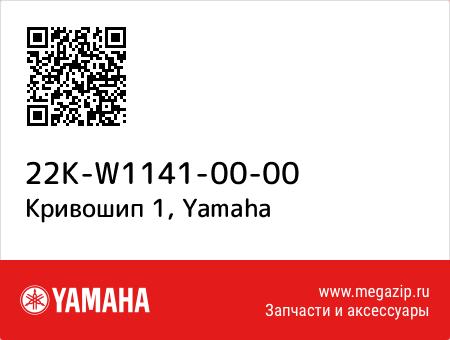 Кривошип 1, Yamaha 22K-W1141-00-00 запчасти oem