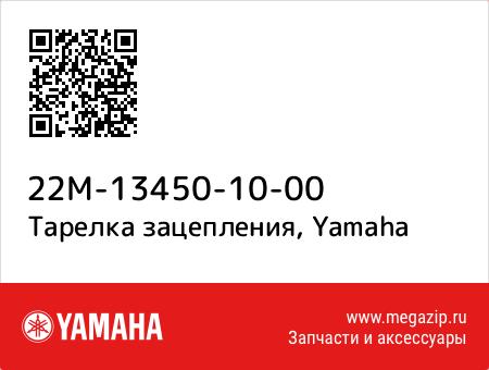 Тарелка зацепления, Yamaha 22M-13450-10-00 запчасти oem