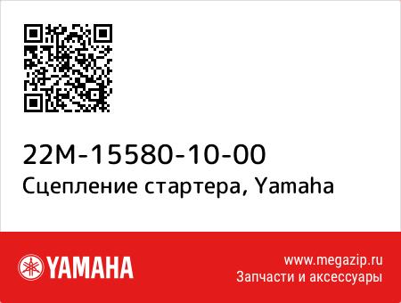 Сцепление стартера, Yamaha 22M-15580-10-00 запчасти oem