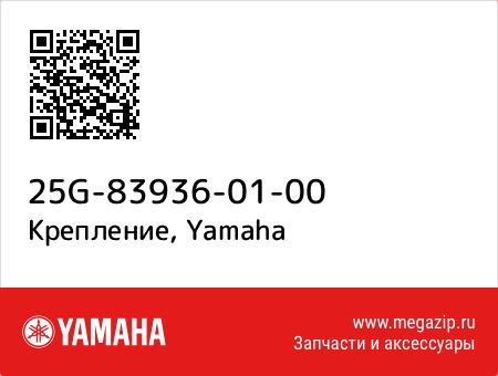 Крепление, Yamaha 25G-83936-01-00 запчасти oem
