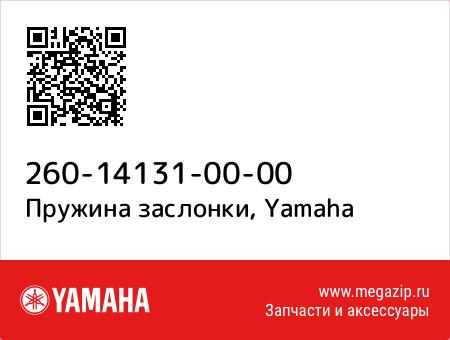 Пружина заслонки, Yamaha 260-14131-00-00 запчасти oem