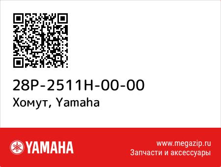 Хомут, Yamaha 28P-2511H-00-00 запчасти oem