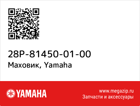 Маховик, Yamaha 28P-81450-01-00 запчасти oem