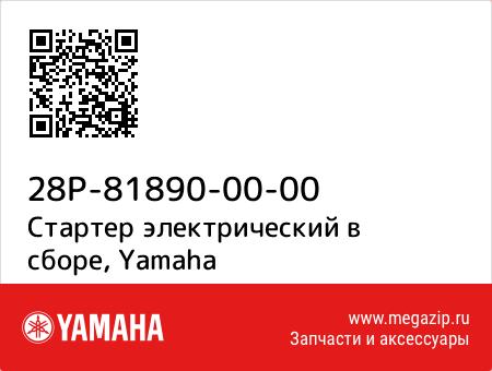 Стартер электрический в сборе, Yamaha 28P-81890-00-00 запчасти oem