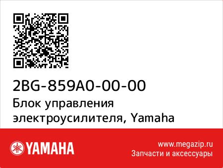 Блок управления электроусилителя, Yamaha 2BG-859A0-00-00 запчасти oem