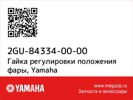 Гайка регулировки положения фары, Yamaha 2GU-84334-00-00 запчасти oem
