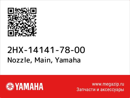 Nozzle, Main, Yamaha 2HX-14141-78-00 запчасти oem