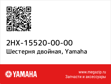 Шестерня двойная, Yamaha 2HX-15520-00-00 запчасти oem