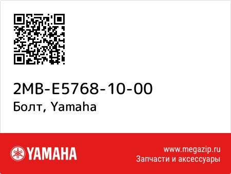 Болт, Yamaha 2MB-E5768-10-00 запчасти oem