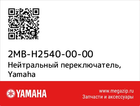 Кнопка нейтрали, Yamaha 2MB-H2540-00-00 запчасти oem