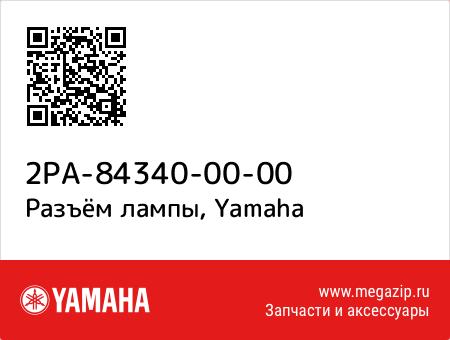 Разъём лампы, Yamaha 2PA-84340-00-00 запчасти oem