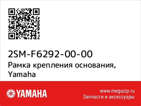 Рамка крепления основания, Yamaha 2SM-F6292-00-00 запчасти oem