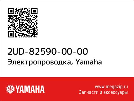 Электропроводка, Yamaha 2UD-82590-00-00 запчасти oem