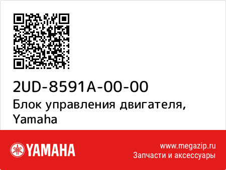 Блок управления двигателя, Yamaha 2UD-8591A-00-00 запчасти oem