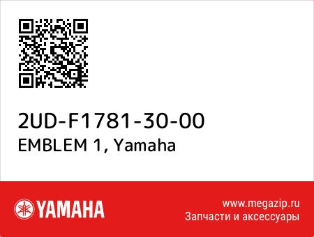 EMBLEM 1, Yamaha 2UD-F1781-30-00 запчасти oem