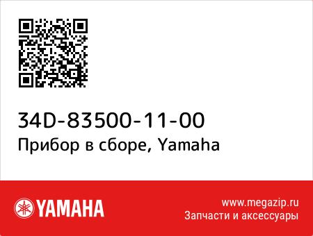 Прибор в сборе, Yamaha 34D-83500-11-00 запчасти oem