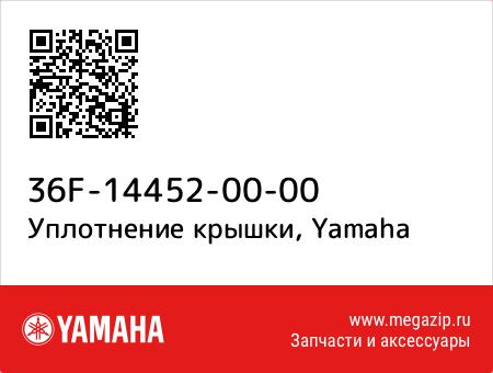 Уплотнение крышки, Yamaha 36F-14452-00-00 запчасти oem