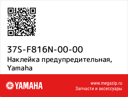 Наклейка предупредительная, Yamaha 37S-F816N-00-00 запчасти oem