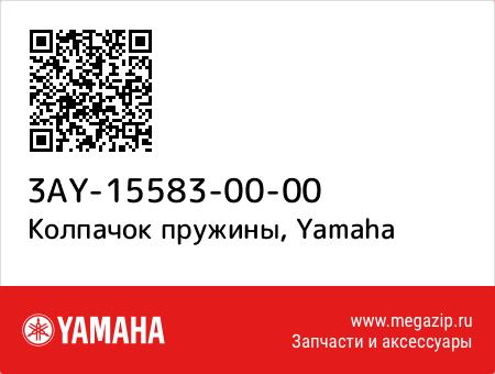 Колпачок пружины, Yamaha 3AY-15583-00-00 запчасти oem