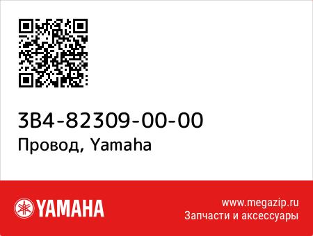 Провод, Yamaha 3B4-82309-00-00 запчасти oem