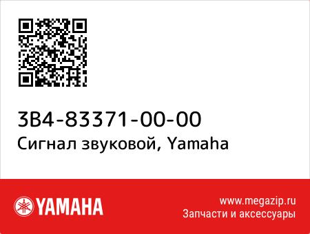 Сигнал звуковой, Yamaha 3B4-83371-00-00 запчасти oem