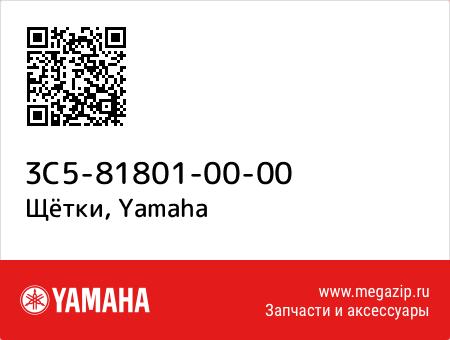 Щётки, Yamaha 3C5-81801-00-00 запчасти oem