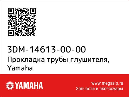 Прокладка трубы глушителя, Yamaha 3DM-14613-00-00 запчасти oem