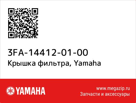 Крышка фильтра, Yamaha 3FA-14412-01-00 запчасти oem