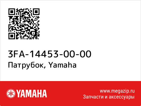 Патрубок, Yamaha 3FA-14453-00-00 запчасти oem