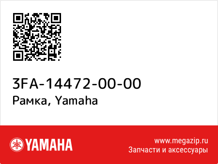 Рамка, Yamaha 3FA-14472-00-00 запчасти oem