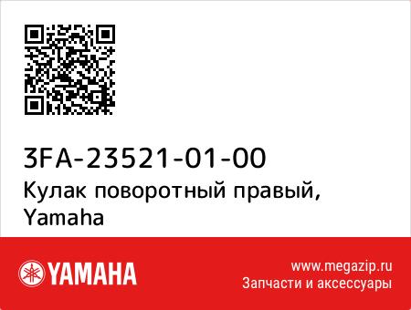 Кулак поворотный правый, Yamaha 3FA-23521-01-00 запчасти oem