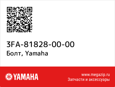 Болт, Yamaha 3FA-81828-00-00 запчасти oem
