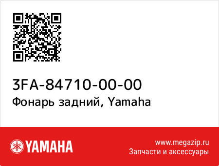 Фонарь задний, Yamaha 3FA-84710-00-00 запчасти oem