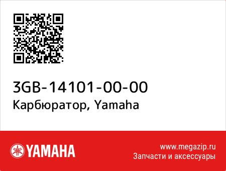 Карбюратор, Yamaha 3GB-14101-00-00 запчасти oem