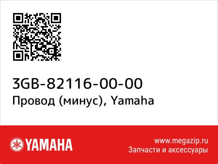 Провод (минус), Yamaha 3GB-82116-00-00 запчасти oem
