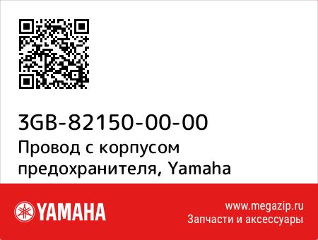 Провод с корпусом предохранителя, Yamaha 3GB-82150-00-00 запчасти oem