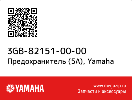 Предохранитель (5A), Yamaha 3GB-82151-00-00 запчасти oem