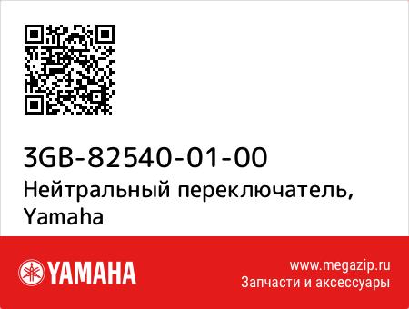 Включатель сигнала нейтрали, Yamaha 3GB-82540-01-00 запчасти oem