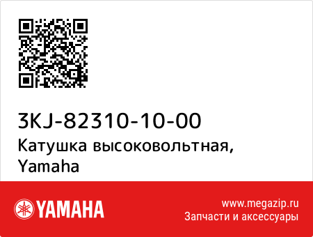 Катушка высоковольтная, Yamaha 3KJ-82310-10-00 запчасти oem
