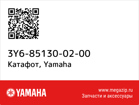 Катафот, Yamaha 3Y6-85130-02-00 запчасти oem
