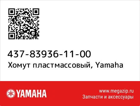 Хомут пластмассовый, Yamaha 437-83936-11-00 запчасти oem