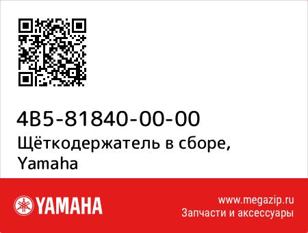 Щёткодержатель в сборе, Yamaha 4B5-81840-00-00 запчасти oem